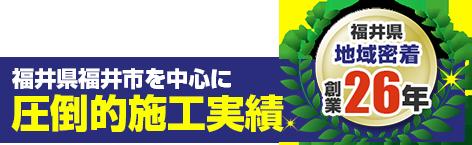 福井市を中心に施工実績 年間100棟以上!